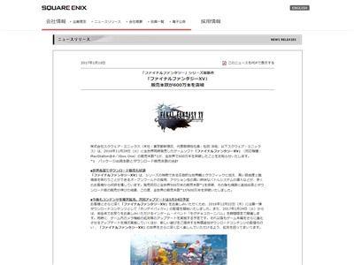 ファイナルファンタジー15 FF15 販売本数に関連した画像-02