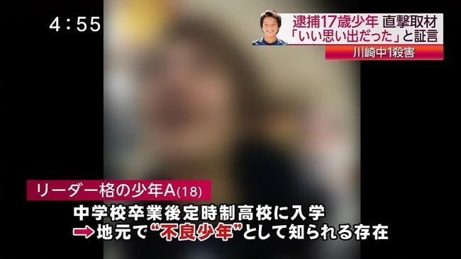 川崎中1殺害 フジテレビ ニュース 犯人 に関連した画像-01