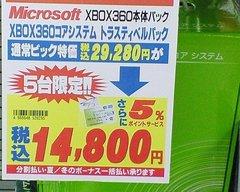 XBOX360が投売り?
