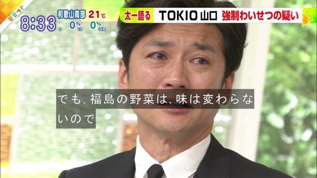 TOKIO 福島県 PR起用継続に関連した画像-01