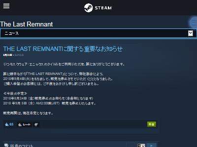 ラストレムナント Steam 販売停止に関連した画像-02