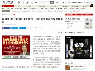 朝日新聞 原発 犯罪的 訂正 捏造 マスゴミに関連した画像-02