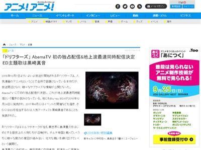 ドリフターズ AbemaTVに関連した画像-02