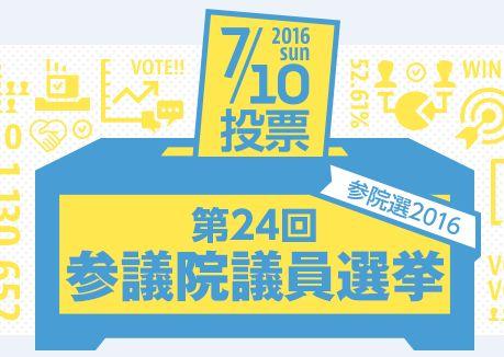 注意 SNS ツイッター ネット 選挙活動 公職選挙法 違反 逮捕 RT 投票 選挙に関連した画像-01