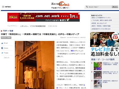 中国 精神日本人 一斉摘発 韓国に関連した画像-02