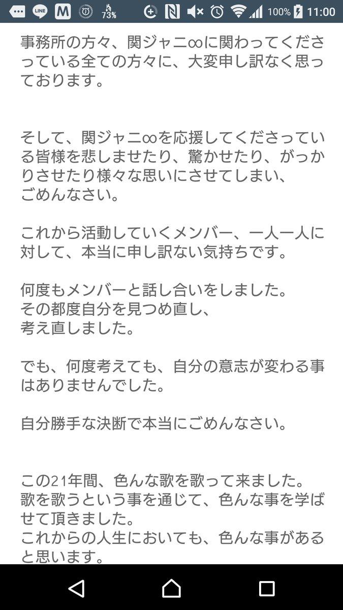 渋谷すばるさん ジャニーズ退社 関ジャニ∞脱退に関連した画像-04