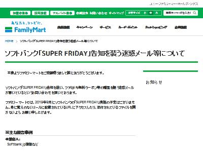 ソフトバンク SUPER FRIDAY ファミチキ 迷惑 メールに関連した画像-02