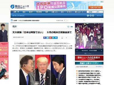 韓国 文在寅 大統領に関連した画像-02
