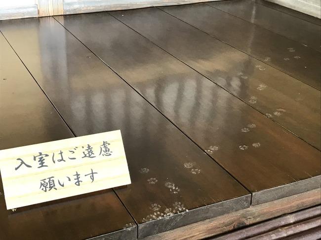 福島 武家屋敷 注意書き 土足 猫に関連した画像-02