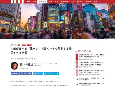 中国 日本 豊かさ 戦慄 2046年に関連した画像-02