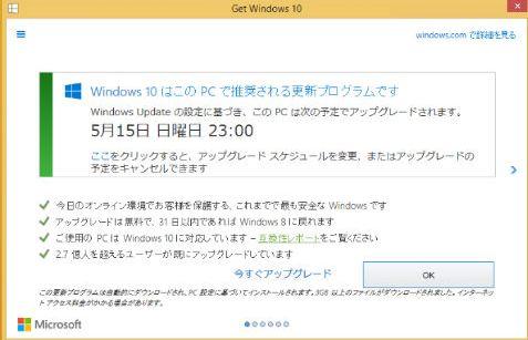 Windows10 アップグレードに関連した画像-03