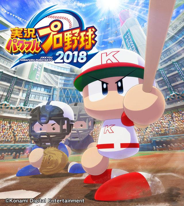 パワプロ パワプロ2018 実況パワフルプロ野球2018 実況アナウンサー DLCに関連した画像-03