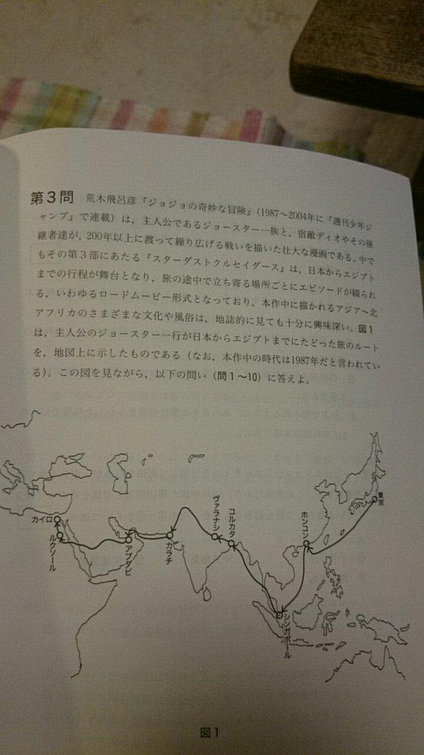 大学 入試問題 ジョジョ ジョジョの奇妙な冒険 JOJO 地理 第三部に関連した画像-02