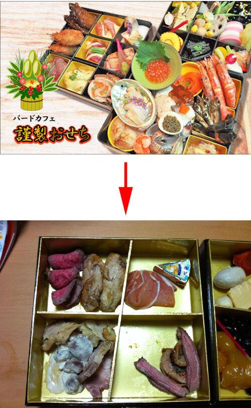 茨城県 筑西市 ふるさと納税 返礼品 おせち料理に関連した画像-04