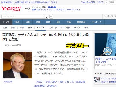 サザエさん 高須院長 スポンサーに関連した画像-02
