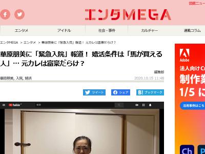 華原朋美 入院 婚活 高嶋ちさ子 ベビーシッター 謝罪 に関連した画像-02
