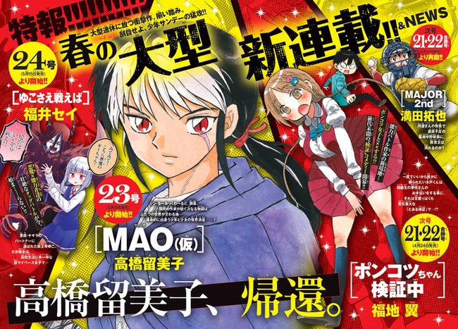 高橋留美子 新連載 怪奇浪漫 週刊少年サンデーに関連した画像-01