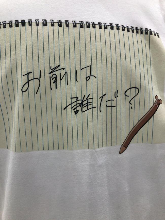 君の名は。 ユニクロ コラボ Tシャツ お前は誰だ? 新海誠作品 UTに関連した画像-03