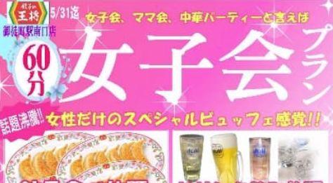 餃子の王将 女子会 ギョウザに関連した画像-01