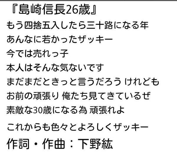 島崎信長に関連した画像-02