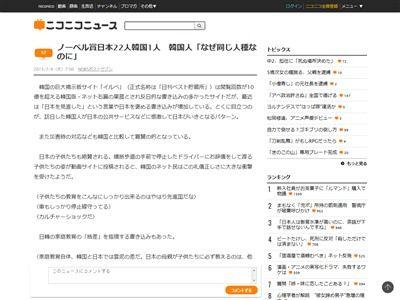 韓国 日本 嫌韓 反日に関連した画像-02
