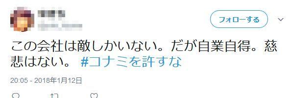 任天堂を許すな コナミを許すな 優しい世界 ヘイト 小島秀夫 コナミ 任天堂に関連した画像-03