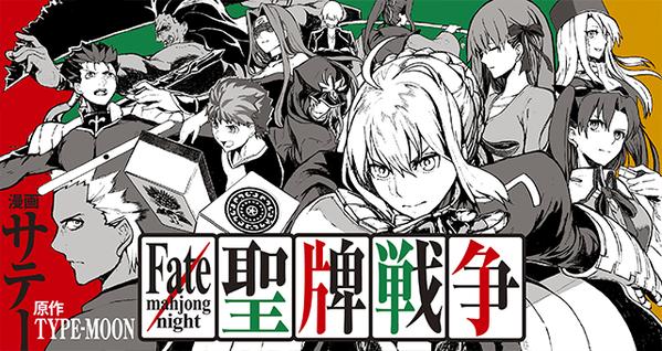 �ڡ�����Fate����餬��������褹��̡���Fate/mahjong night ��������٤�6��30������WEB�Ǹ�����������Ϣ�ܤ���뤾��