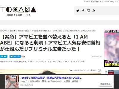 アマビエ 安倍首相 サブミナル広告 陰謀 アナグラム I AM ABE に関連した画像-02