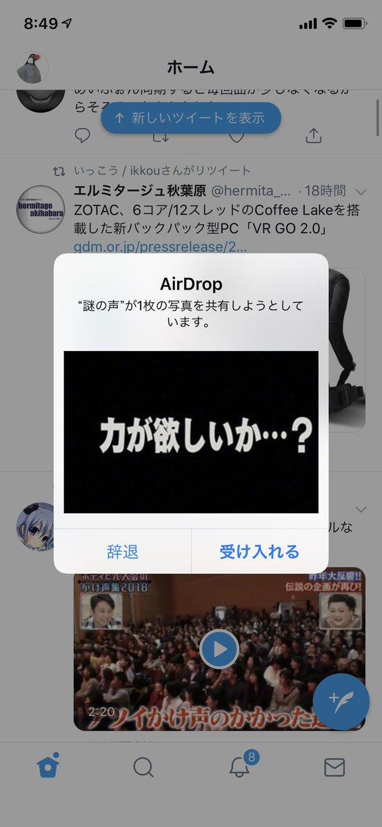 iPhone AirDrop 画像 力が欲しいか?に関連した画像-02