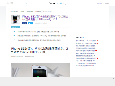 iPhoneSE2試験生産今年報道に関連した画像-02