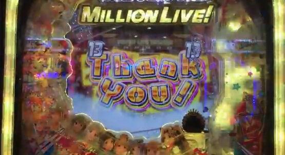パチスロ アイドルマスター ミリオンライブ! シアターフェスティバル 演出 ハズレに関連した画像-10