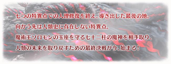 FGO フェイト グランドオーダー Fate 最終決戦 ソロモンに関連した画像-04