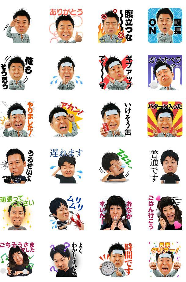 ゲームセンターCX 有野課長 LINEスタンプ スタッフに関連した画像-02