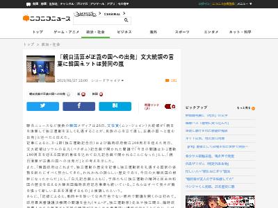 韓国 文大統領 親日清算 正義の国 韓国ネット 賛同に関連した画像-02