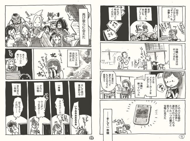 ファイナルファンタジー7 FF7 6年 漫画 プレイに関連した画像-04