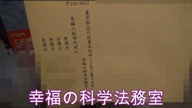 大川隆法 息子 大川宏洋 幸福の科学 職員 自宅 特定 追い込みに関連した画像-33