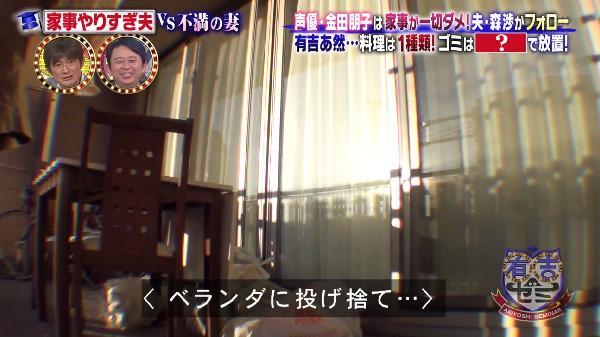 金田朋子 声優 森渉 金朋 家事 料理 ゴミ 夫婦に関連した画像-06