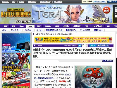 イース9 Monstrum NOX イース最新作 イースIX 日本ファルコムに関連した画像-02
