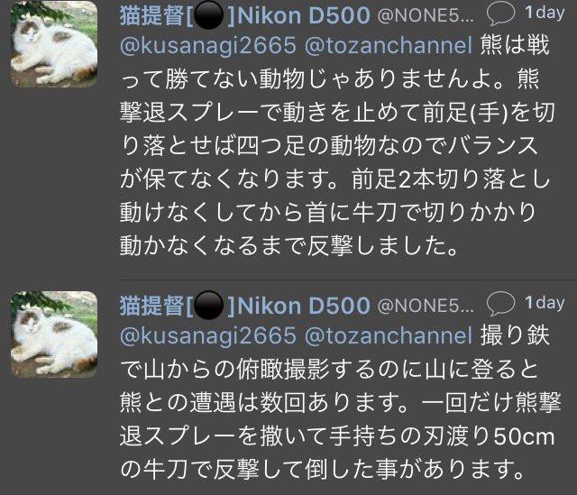 ツイッター 嘘松 熊 牛刀に関連した画像-06