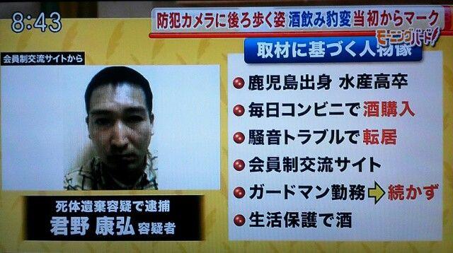 わいせつ 性犯罪者 誘拐 殺害 裁判員制度 死刑 破棄 神戸小1女児殺害に関連した画像-01