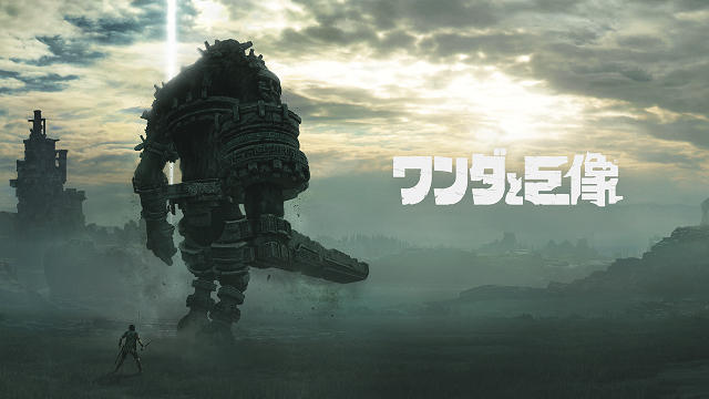 ワンダと巨像 PS4 発売日 に関連した画像-01