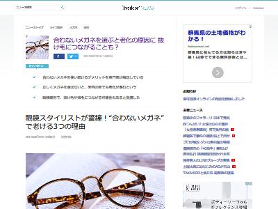 メガネ 老化 ハゲに関連した画像-02