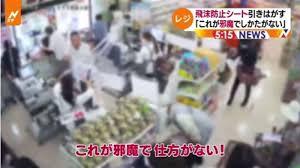 スーパーマーケット レジ おっさん 老害 飛まつ防止シート 引きちぎるに関連した画像-01