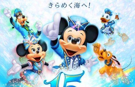 東京ディズニーシー 15周年 イベント アニバーサリーに関連した画像-01