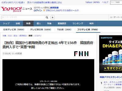 韓国 不正輸出 資料 リスト フッ化水素 に関連した画像-02