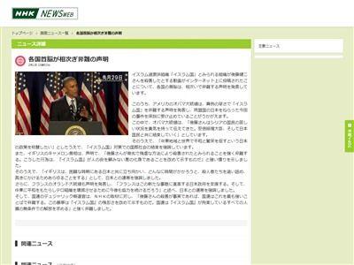 イスラム国 安倍政権批判に関連した画像-02