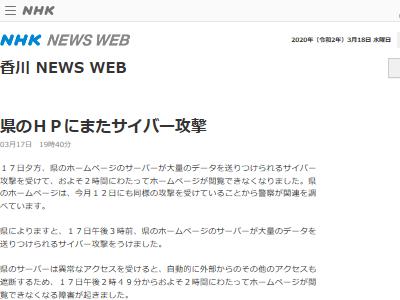 香川県 ゲーム依存症対策条例 ゲーム規制 サイバー戦争 DDoS攻撃に関連した画像-03