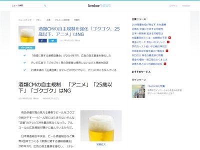 ビール CM ゴクゴク音 喉元 自主規制 アルコール中毒に関連した画像-02