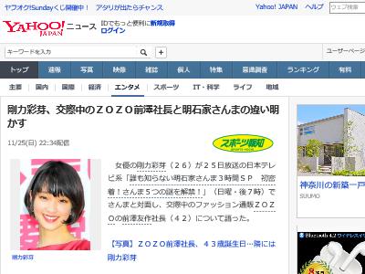 剛力彩芽 交際中 ZOZO 前澤社長 明石家さんまに関連した画像-02