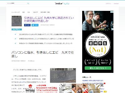 九州大学エビ仕返しに関連した画像-02